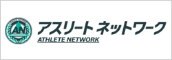 アスリートネットワーク