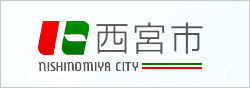 西宮市 NISHINOMIYA CITY